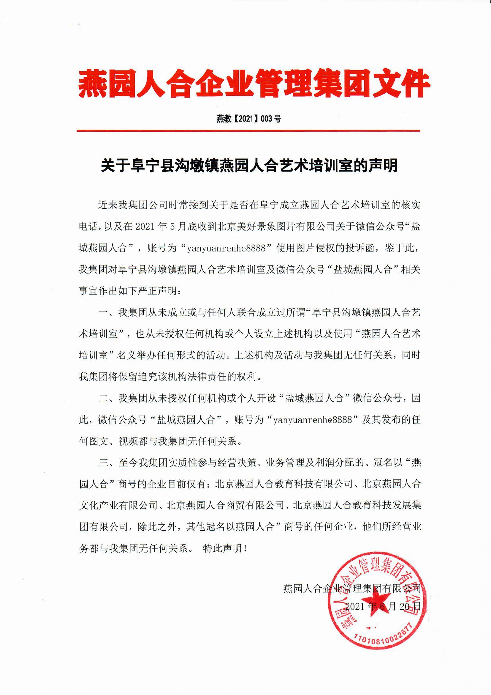 关于阜宁县沟墩镇燕园人合艺术培训室的公告